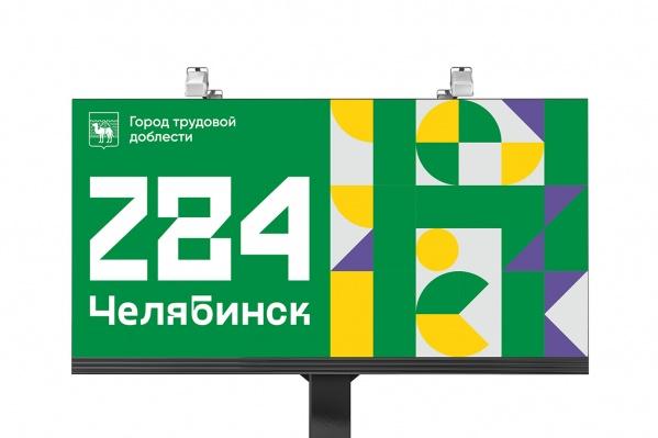 В фирменном стиле дизайнер решил использовать цвета герба Челябинска