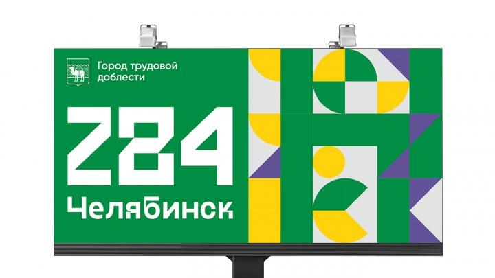 Ко дню рождения города Челябинск оденут в фирменный стиль
