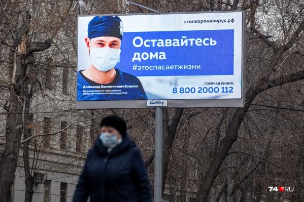 """На обязательной самоизоляции южноуральцы находятся уже почти три недели — <a href=""""https://74.ru/text/gorod/69061963/"""" target=""""_blank"""" class=""""_"""">с 31 марта</a>"""