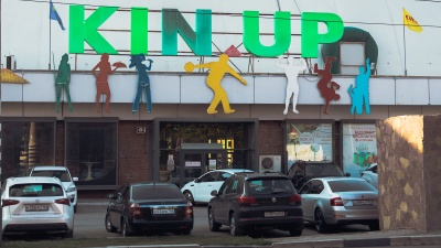 В Самаре выставят на продажу развлекательный комплекс KIN-UP