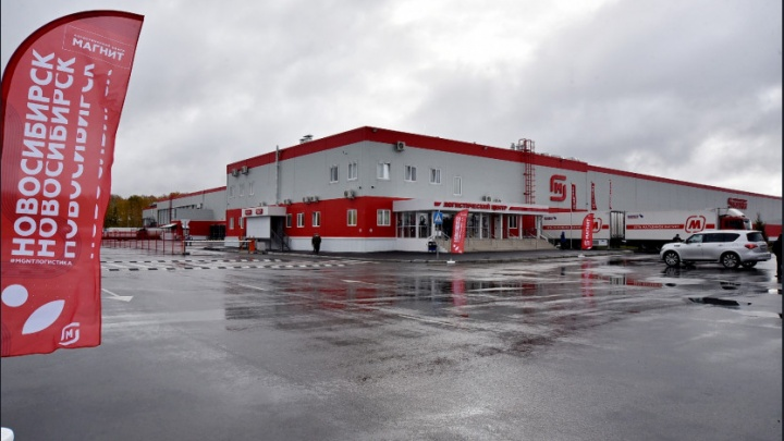 Сеть магазинов «Магнит» открыла под Новосибирском распределительный центр за 2 миллиарда
