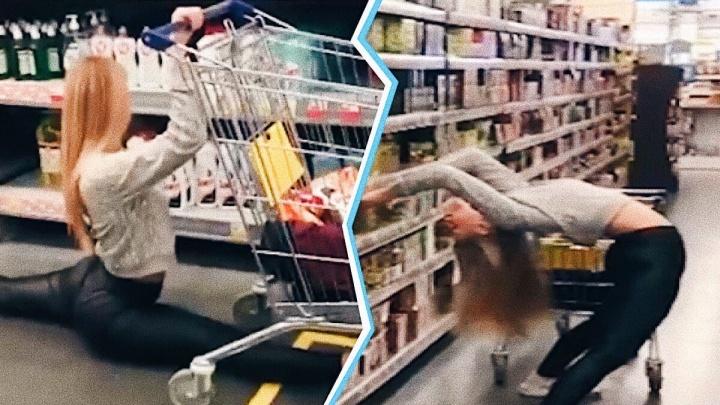 Сальто и шпагат у продуктовых полок: тюменка сняла на видео необычный способ похода в магазин