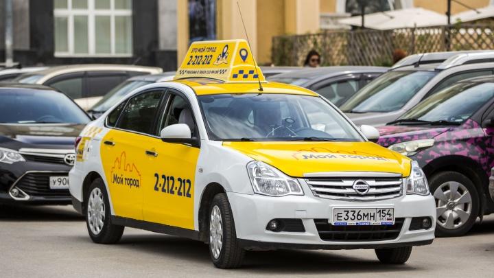 Старейшая служба такси «Мой город» закрывается в Новосибирске