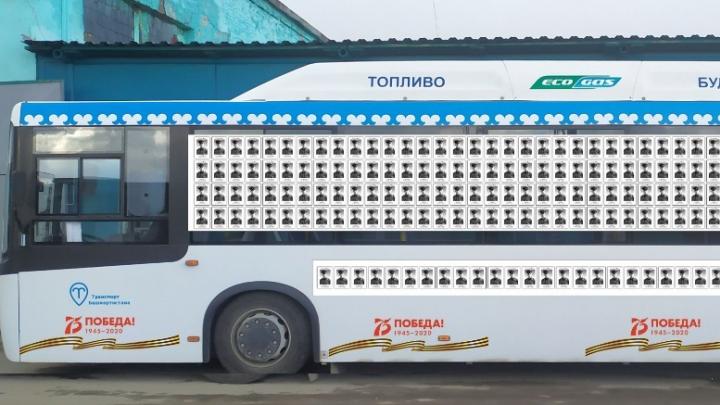«Достаточно затратно»: в Уфе на День Победы отменили автобусную акцию «Бессмертный полк»