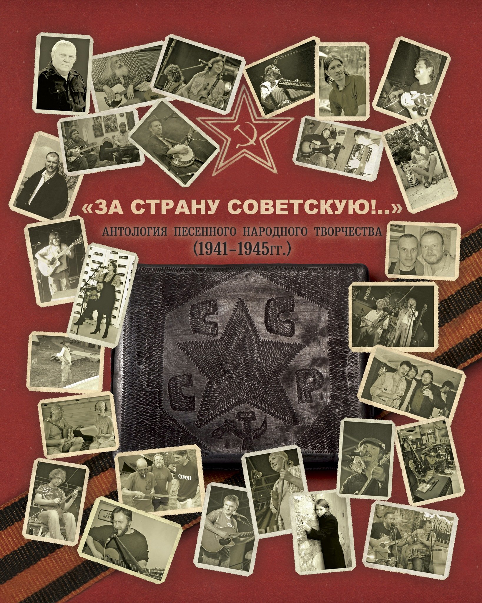 Постеры с музыкантами, участвовавшими в создании пластинок «Красного матроса». Из архива И. Шушарина