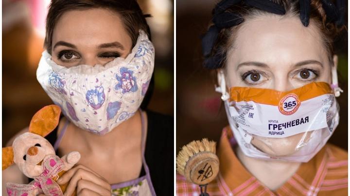«Смеха больше, чиха — меньше»: екатеринбуржцы сделали забавные маски из подгузника и пакета из-под гречки