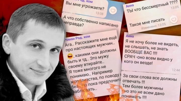 Волгоградцы массово жалуются на хамство в школьных чатах после жестокой расправы над Романом Гребенюком