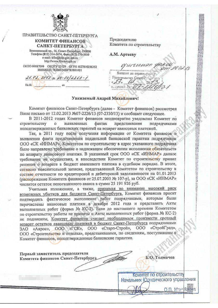 Письмо комфина о подложных банковских гарантиях
