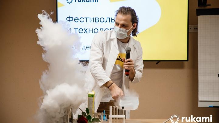 В Екатеринбурге пройдет фестиваль идей и технологий Rukami