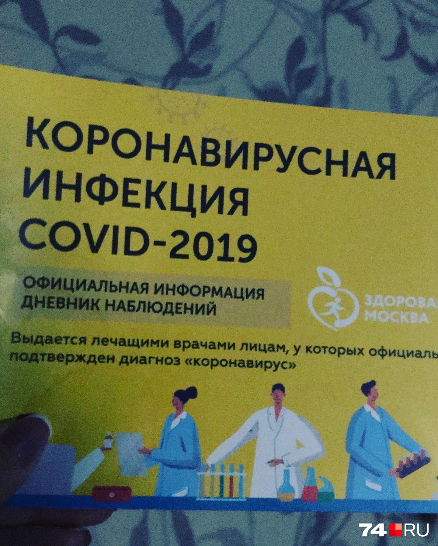 Пациенты с подтверждённым COVID-19 получают от лечащих врачей такие памятки