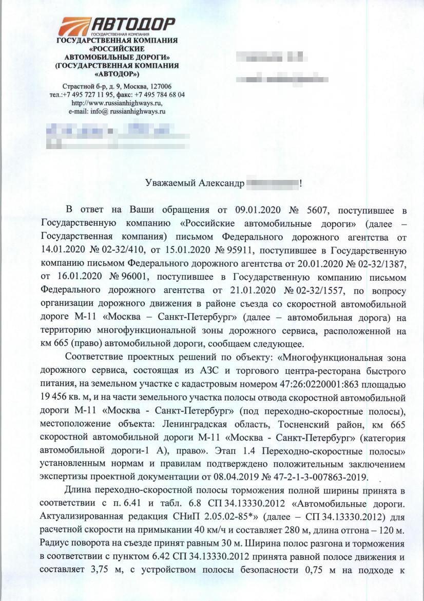 Документ предоставлен читателем «Фонтанки» Александром