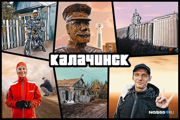Калачинск стал первым городом в новом сезоне рубрики