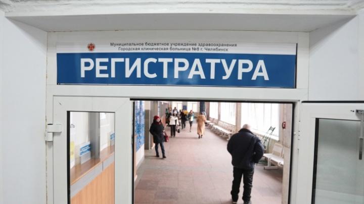 «Талонов не будет»: пациенты челябинской больницы заявили, что не могут попасть к узким специалистам