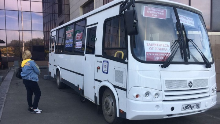 В Кемерово появились мобильные прививочные пункты. Поставить вакцину от гриппа можно даже в субботу
