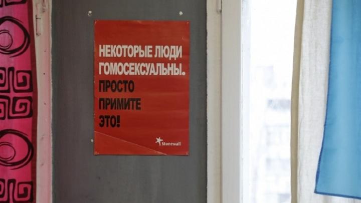 Оскорбляют, травят, увольняют: в Ресурсном центре ЛГБТ в Екатеринбурге рассказали о нарушениях прав