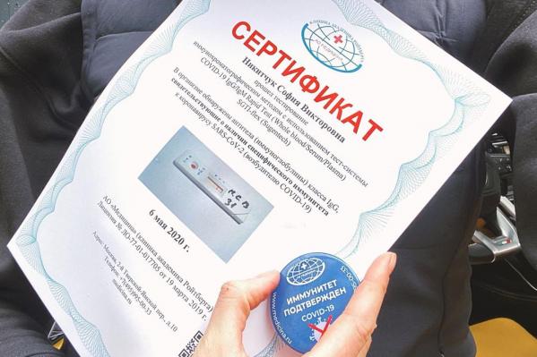 Так выглядит сертификат, который София получила, сдав тест на антитела