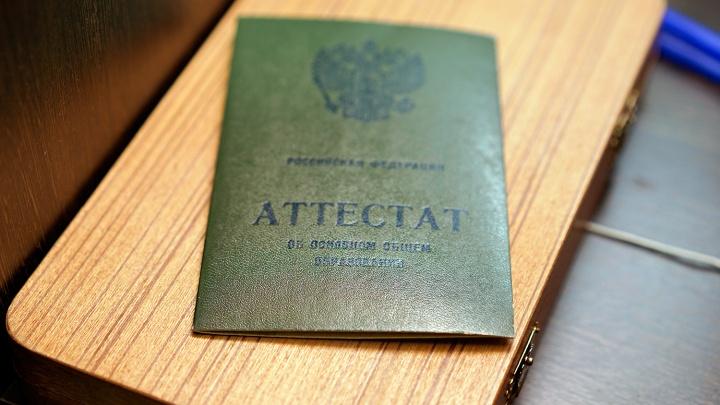 В Омске задерживают выдачу аттестатов. В Минобре объяснили почему
