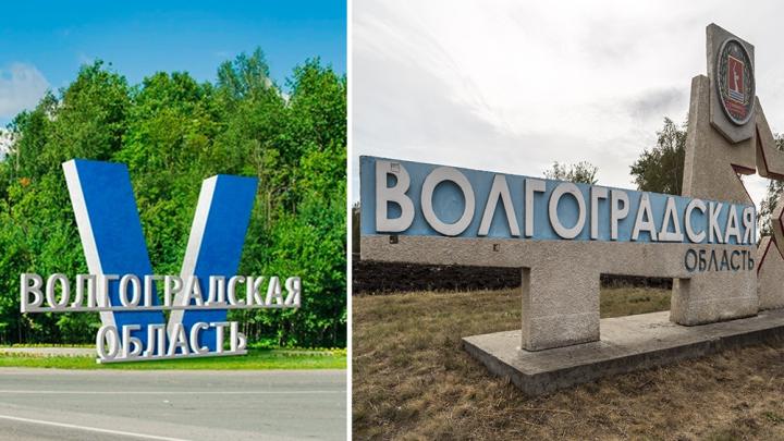 «Это древний знак и название города»: чиновники одобрили букву «V» как новый символ Волгограда и области