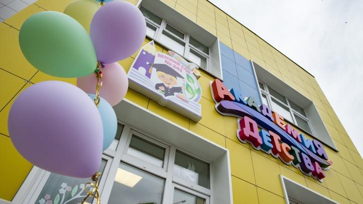 В Кемерово открылся новый детский сад с научной лабораторией