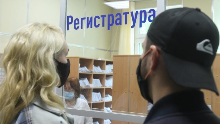 В екатеринбургской поликлинике беременных и больных с подозрением на COVID-19 посадили в одну очередь