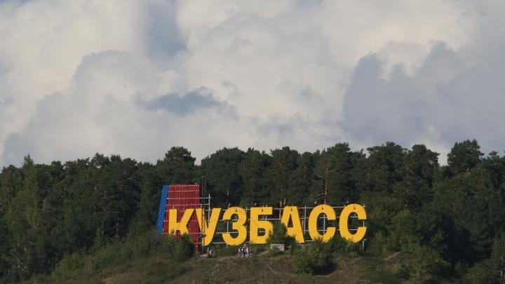 Власти хотят создать исторический парк в Кемерово. Но у него еще нет концепции