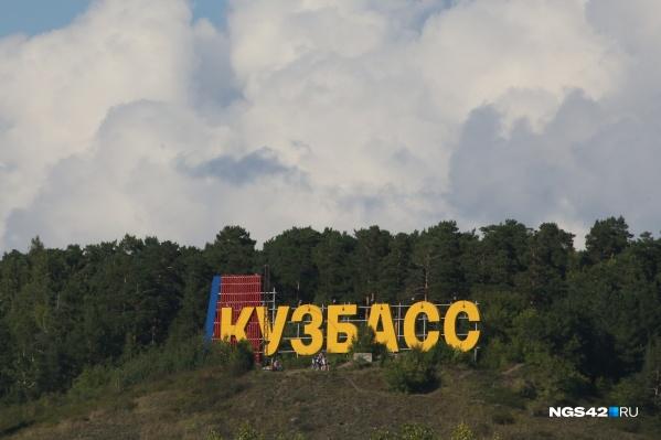 В правительстве региона рассказали, что день празднования 300-летия Кузбасса (6 июля 2021 года) может стать выходным