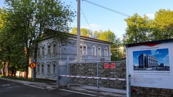 Усадьбу Гурылевых в Уфе отказались внести в реестр объектов культурного наследия