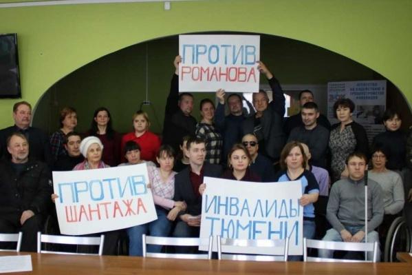 Инвалиды высказали свое недовольство действиями Андрея Романова
