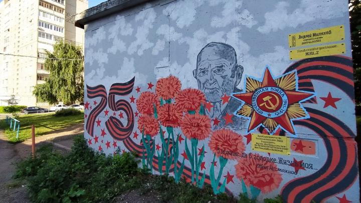 В Уфе появилось граффити в память о зверски убитом ветеране войны