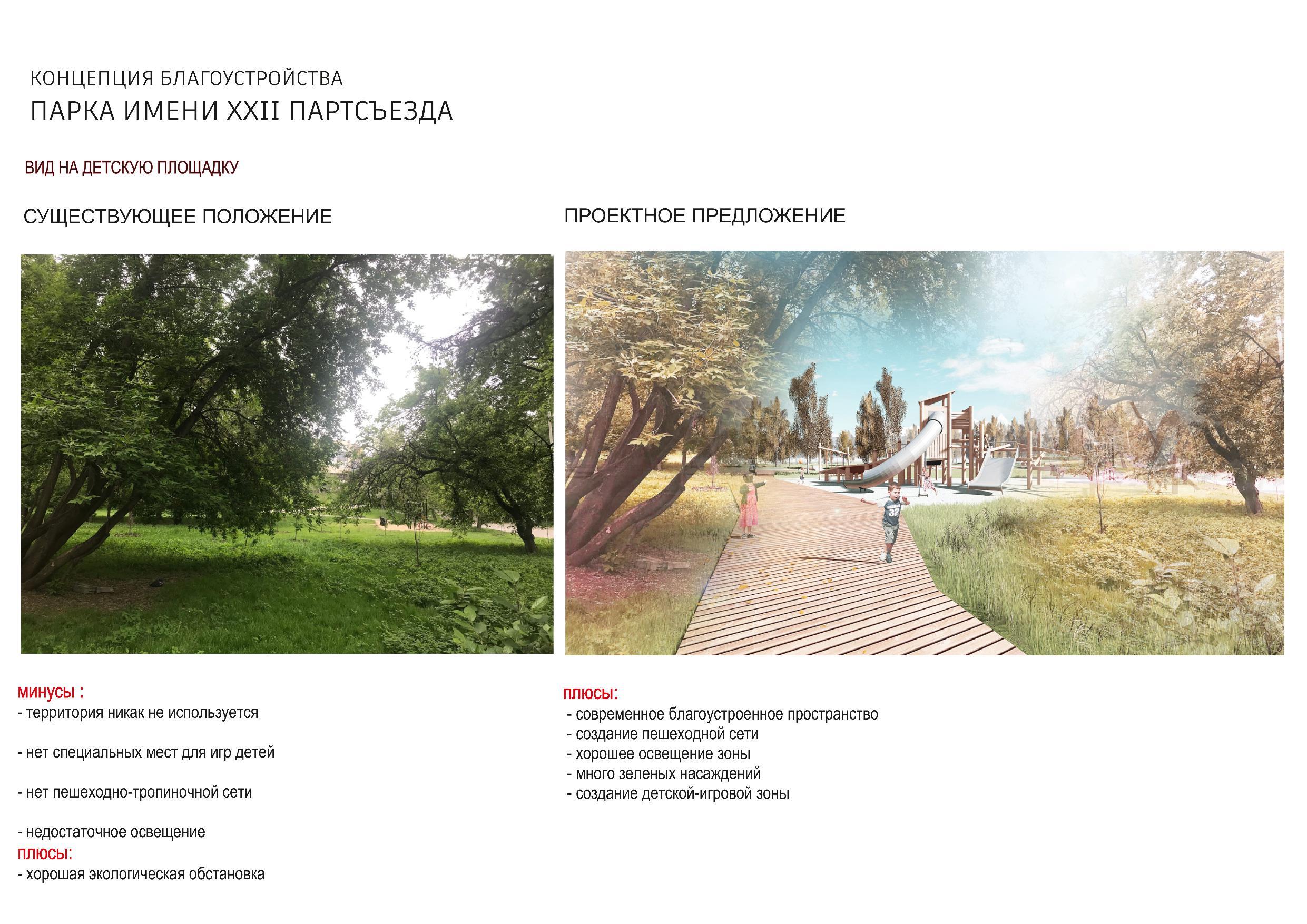 Одна из четырех детских площадок, деревья, которые есть сейчас, сохранят