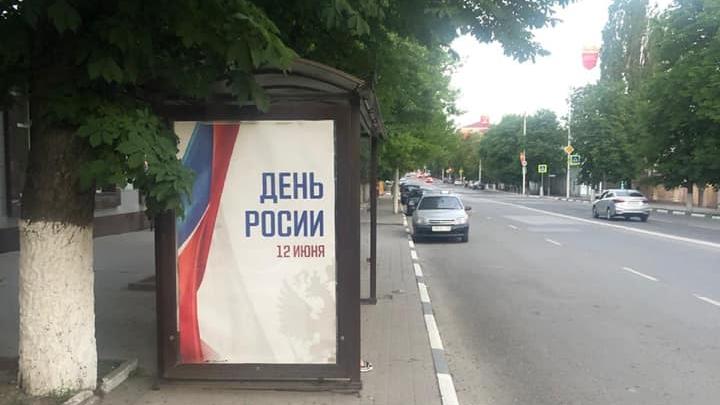 В Новочеркасске развесили баннеры с ошибкой в названии нашей страны
