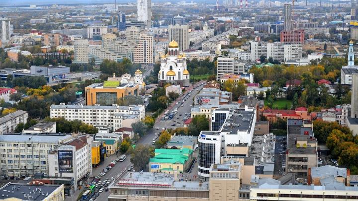 Советским домам в центре Екатеринбурга обновят фасады