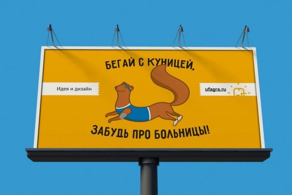 Рекламу с куницей можно увидеть по всей Уфе