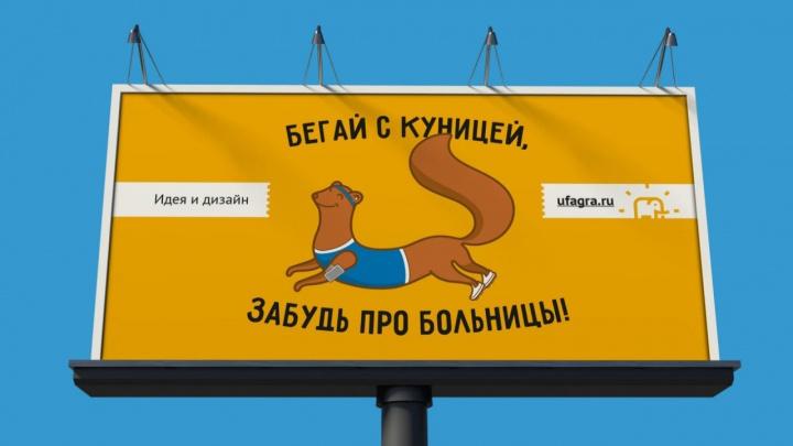В Уфе рекламу с дерзкой куницей посчитали опасной