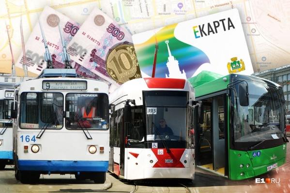 Городской транспорт Екатеринбурга на пороге больших перемен