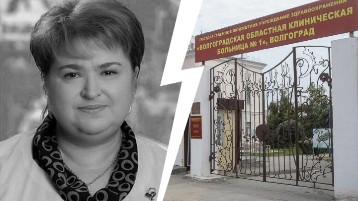 «Ее грамотность сочеталась с душевным теплом»: в Волгограде от коронавируса умерла врач-гинеколог Лариса Якушева