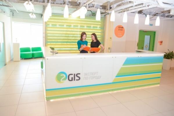 Всего в компании 2ГИС работает около 4500 человек по всему миру — им разрешили не приходить в офисы