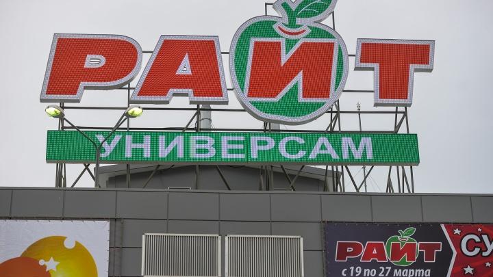 В Екатеринбурге закрывается сеть супермаркетов «Райт»