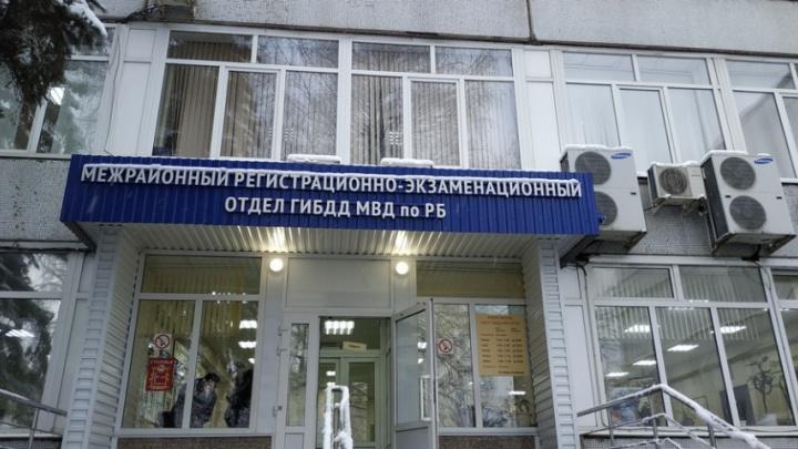 В ГИБДД Башкирии прокомментировали давку людей возле МРЭО в Уфе