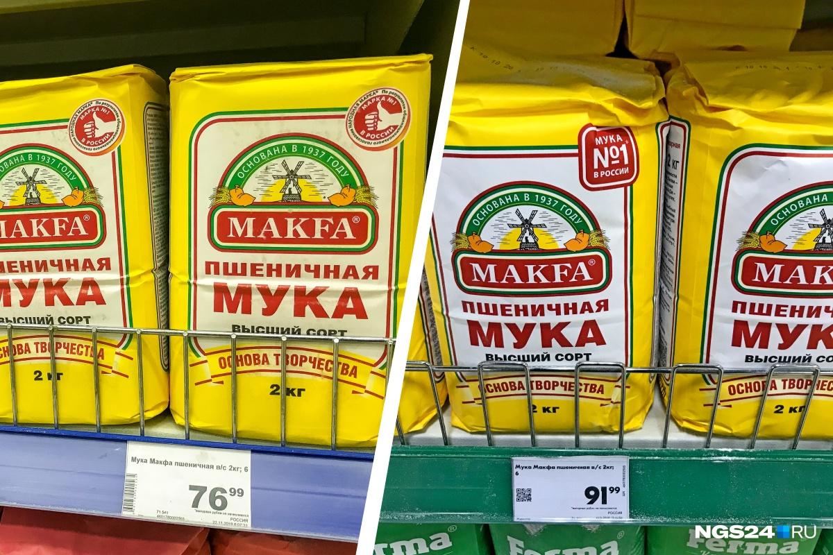 """Мука челябинского производителя за год выросла на <nobr class=""""_"""">15 рублей</nobr>"""