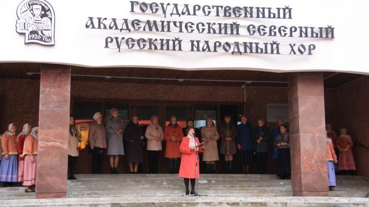 Здание Северного хора в Архангельске отремонтируют за 2,5 миллиона рублей