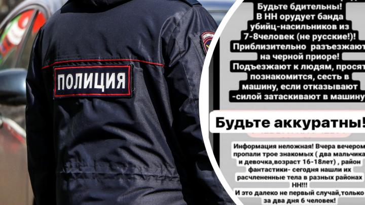 Нижегородцев напугали сообщениями о банде убийц и расчленённых телах. Полиция заявила, что это фейк