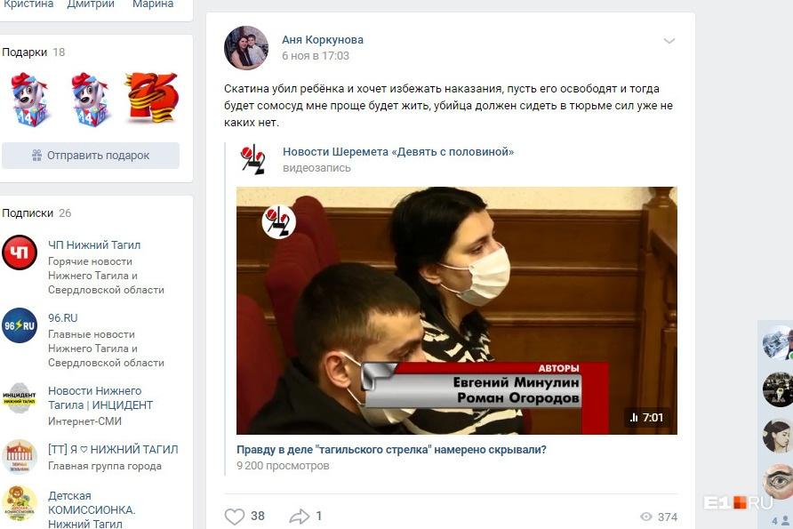 Угроза устроить самосуд над Борисовым в случае его освобождения появилась на странице от имени Анны Коркуновой