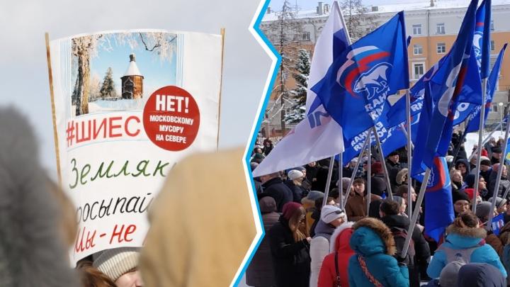 Единый экопротест и «Крымская весна». На митинге пели про терпил, на концерте — о счастье. Хроника