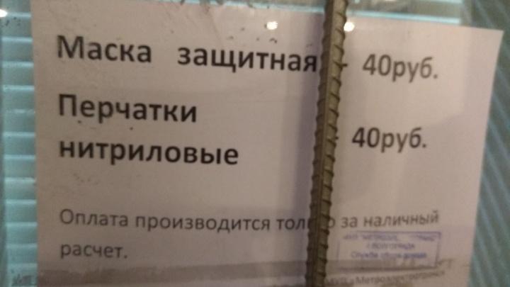 Только за наличные: в волгоградской подземке продают по 40 рублей маски и перчатки