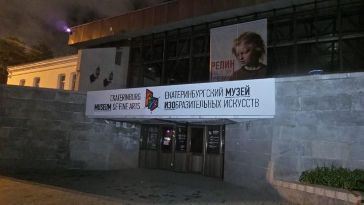 Из-за коронавируса «Ночь музеев» в Екатеринбурге прошла на виртуальных площадках: онлайн