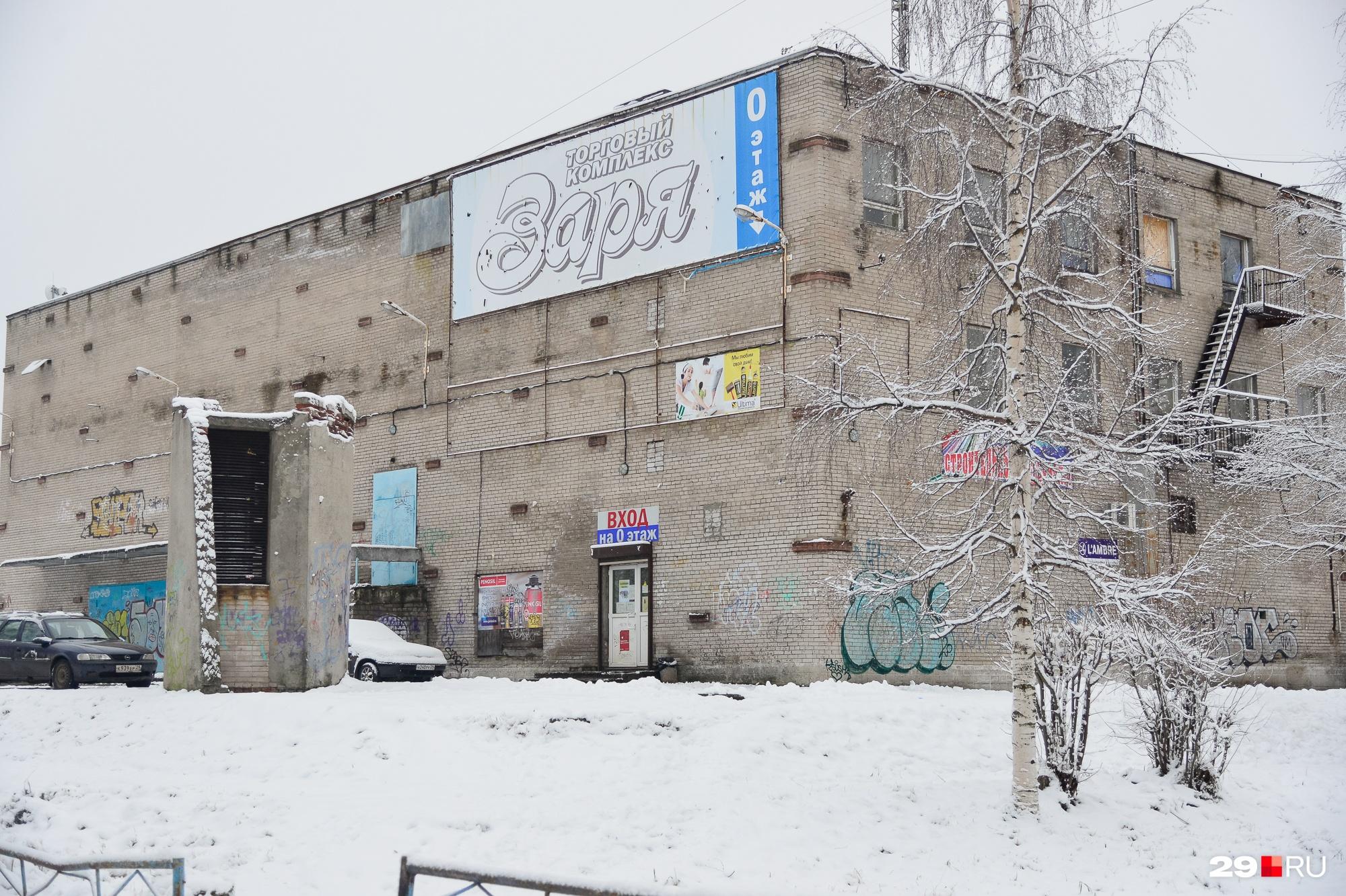 Сейчас в здании бывшего кинотеатра идет довольно вялая торговля