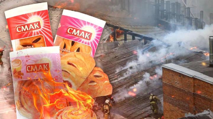 Слоек пока будет меньше: на СМАКе рассказали о последствиях пожара