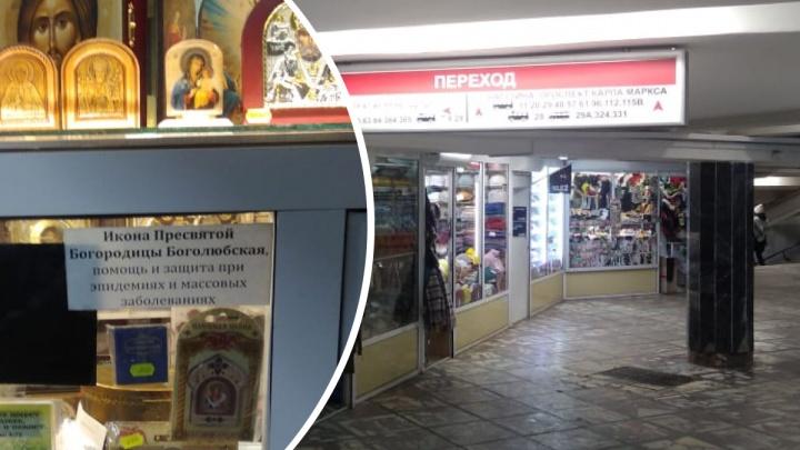 На Маркса в подземном переходе повесили объявление о продаже иконы, защищающей от массовых эпидемий