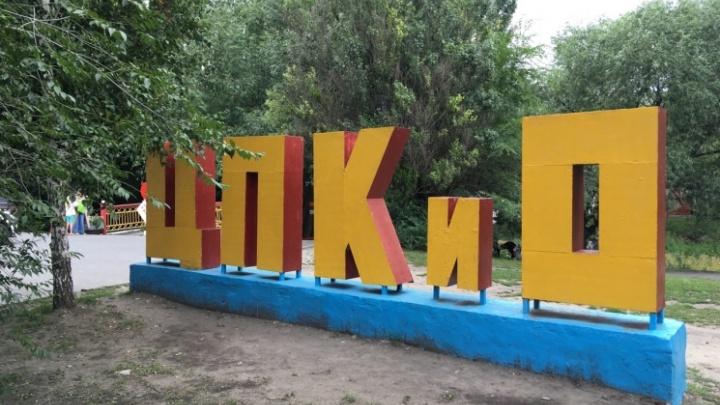 «Эти буквы — символ места»: в Кургане изменится главный вход в ЦПКиО